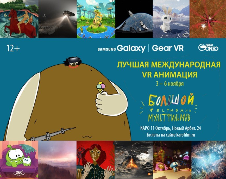 Гид по Большому фестивалю мультфильмов